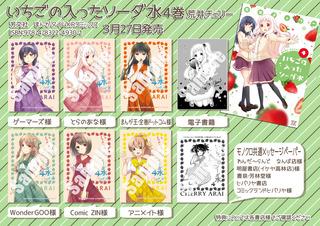 いちご4まとめ-のコピー.jpg